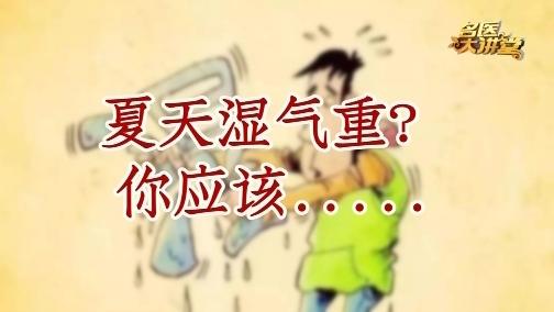 闽南地区气候湿热,人们常感觉湿气重乏力困倦,有什么好方法可以帮助我们祛除湿气呢? 00:00:52