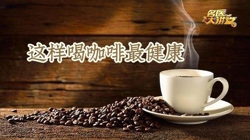 卡布奇诺、摩卡、美式咖啡....各式各样的咖啡是很受年轻人喜欢的饮品,可是你知道怎样喝咖啡才是最健康的呢? 00:00:56