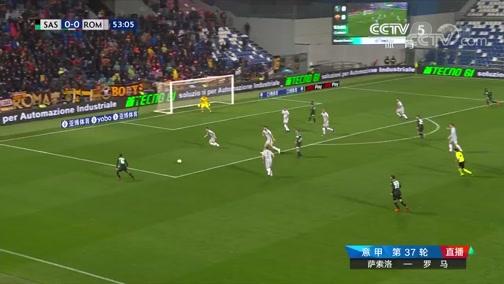 [意甲]第37轮:萨索洛0-0罗马 比赛集锦