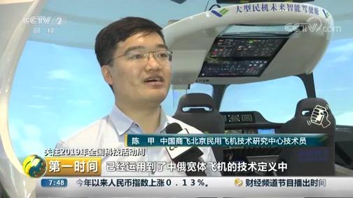 [第一时间]关注2019年全国科技活动周 智能驾驶舱 脑起搏器 北京主场科技成果精彩展示