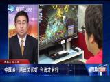 蔡英文 这三年 两岸直航 2019.05.20 - 厦门卫视 00:29:47