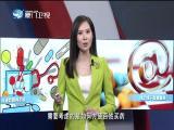 新闻斗阵讲 2019.05.20 - 厦门卫视 00:25:05