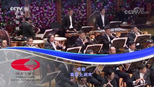 """《CCTV音乐厅》 20190520 """"漫步经典""""系列音乐会(108) 致新时代 大型原创交响音乐会(上)"""