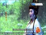 茶女皇后(3)斗阵来看戏 2019.05.20 - 厦门卫视 00:49:09