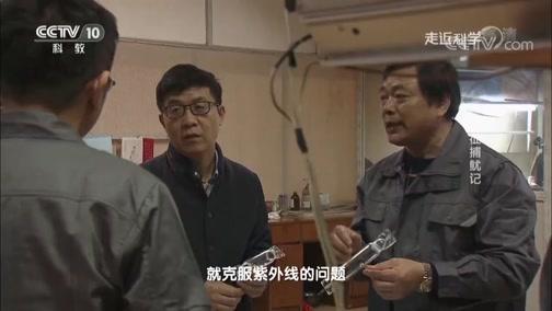 《走近科学》 20190520 远征捕鱿记
