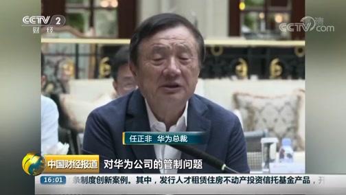 [中国财经报道]任正非接受中央广播电视总台等媒体采访 任正非:华为先进技术领域不受实体清单的影响