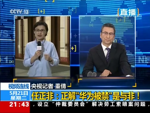 """《新闻1+1》 20190521 任正非:正解""""华为被禁""""是与非!"""