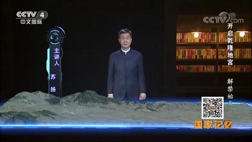 《国家记忆》 20190522 《开启乾隆地宫》——解禁始末