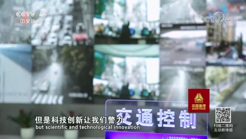 《走遍中国》 20190522 5集系列片《人工智能改变生活》(3) 城市大脑