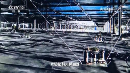 """《走近科学》 20190523 陪你去看""""宇宙雨"""""""