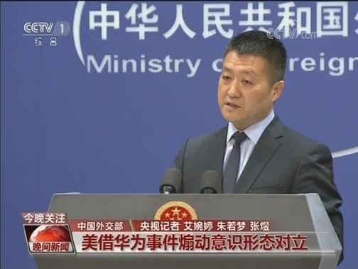 [视频]【中国外交部】美借华为事件煽动意识形态对立