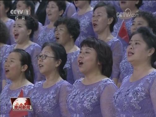 """[视频]""""你好祖国""""万人合唱活动今天开幕"""