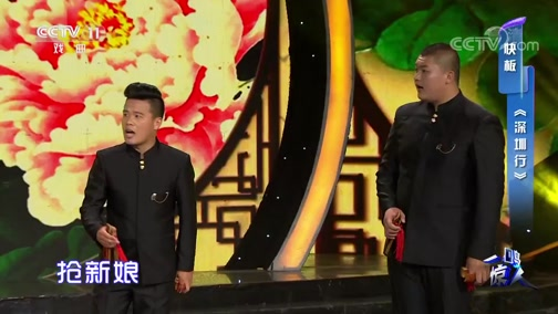 [一鸣惊人]快板《深圳行》 表演:深圳市宝安区阳光曲艺团