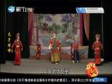 太子挂帅(3)斗阵来看戏 2019.05.24 - 厦门卫视 00:49:11