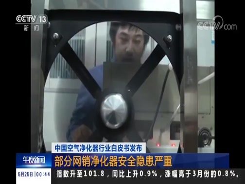 [午夜新闻]中国空气净化器行业白皮书发布 部分网销净化器安全隐患严重