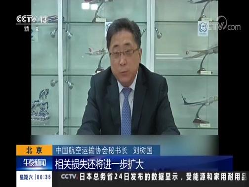 [午夜新闻]中国航空运输协会 支持和协助企业向波音索赔
