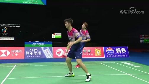 [羽毛球]苏迪曼杯决赛:中国VS日本 球员跟踪 右1