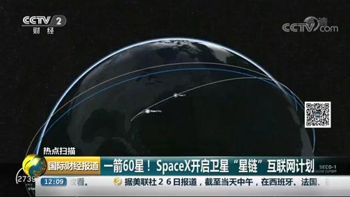 """[国际财经报道]热点扫描 一箭60星!SpaceX开启卫星""""星链""""互联网筹划"""