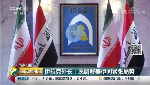 [国际财经报道]热点扫描 伊朗外长:愿与邻国签订《各不相犯合同》