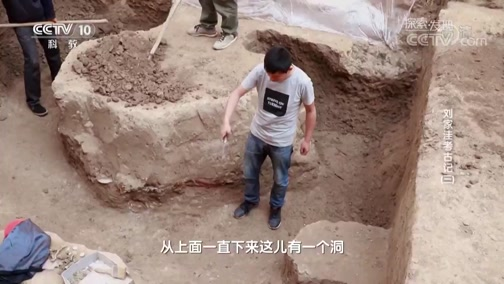 《探索发现》 20190527 2019考古进行时 第二季 刘家洼考古记(三)