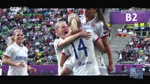 [欧冠开场哨]女足欧冠决赛 里昂胜巴萨收获4连冠