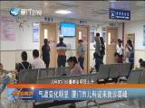 新闻斗阵讲 2019.05.28 - 厦门卫视 00:23:51