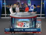教育观点不同,会造成家庭困扰吗? TV透 2019.5.29 - 厦门电视台 00:25:05