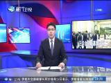 两岸新新闻 2019.5.29 - 厦门卫视 00:27:24