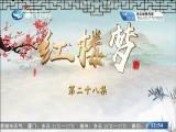 红楼梦(二十八) 斗阵来讲古 2019.05.30 - 厦门卫视 00:29:35