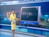 特区新闻广场 2019.5.31 - 厦门电视台 00:24:15