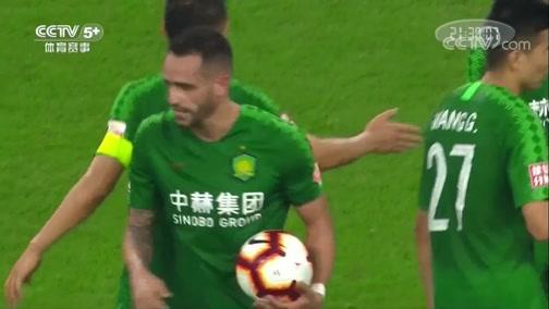 [中超]第12轮:天津泰达VS北京国安 完整赛事