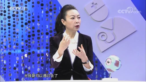 《人口》 20190604 关爱眼睛 还你明亮