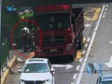 遵守交通法规 远离货车之祸 视点 2019.06.04 - 厦门电视台 00:15:17