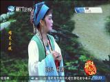 蟠龙玉佩(6)斗阵来看戏 2019.06.04 - 厦门卫视 00:49:25