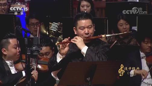 """《CCTV音乐厅》 20190604 """"漫步经典""""系列音乐会(120) """"丝绸之路""""管弦乐新作品音乐会(下)"""