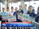 两岸新新闻 2019.06.05 - 厦门卫视 00:28:32