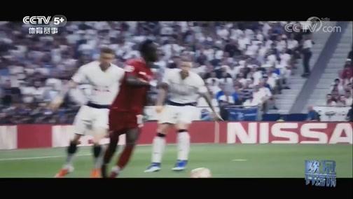 [欧冠开场哨]利物浦击败热刺 成功捧起欧冠奖杯