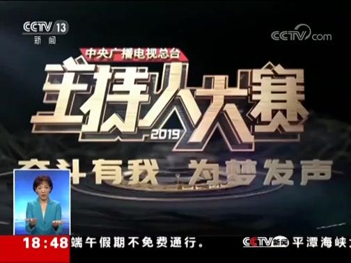 [共同关注]中央广播电视总台主持人大赛启动