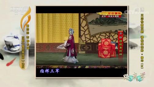 《跟我学》 20190609 王志怡教京剧《穆桂英挂帅·捧印》(四)