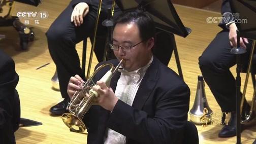 """《CCTV音乐厅》 20190609 中国爱乐乐团 """"大提琴之夜""""音乐会(下)"""