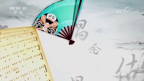 《跟我学》 20190611 京剧欣赏入门(一) 特别节目