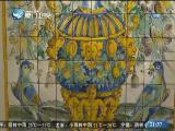 两岸新新闻 2019.06.11 - 厦门卫视 00:28:09