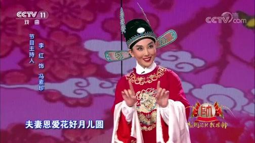 [梨园闯关我挂帅]黄梅戏《女驸马》选段 表演:李红