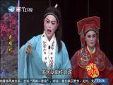 杀鸡记(1) 斗阵来看戏 2019.06.12 - 厦门卫视 00:50:01