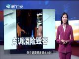 新闻斗阵讲 2019.06.13 - 厦门卫视 00:25:04