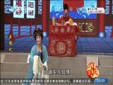 杀鸡记(3) 斗阵来看戏 2019.06.14 - 厦门卫视 00:49:05