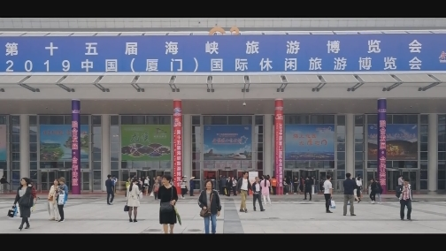 【看见闽西南】2019中国(厦门)国际休闲旅游博览会 00:00:39