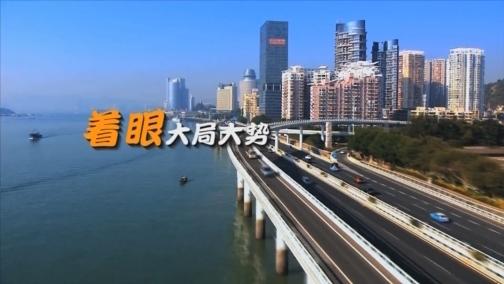 《两岸直航》:融合发展的新路怎么走? 00:02:00