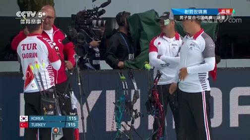 [综合]射箭世锦赛男子复合弓团体赛决赛 韩国VS土耳其