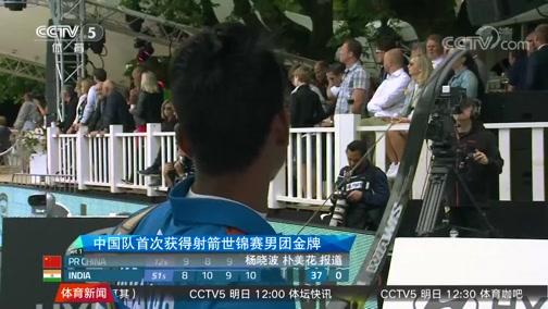 [综合]中国队首次获得射箭世锦赛男团金牌(新闻)